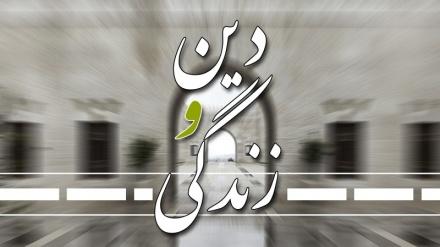ریڈیو تہران کا مذہبی پروگرام - دین و زندگی