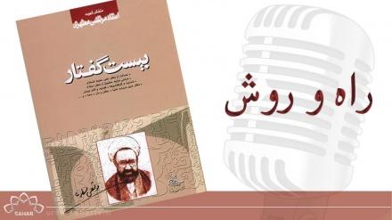 ریڈیو تہران کا سیاسی  پروگرام - راہ و روش