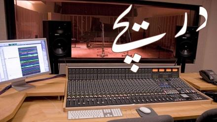 ریڈیو تہران کا  سیاسی پروگرام - دریچے