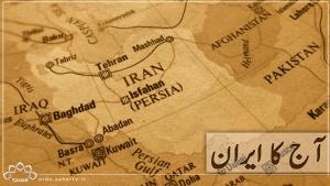 آج کا ایران