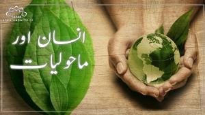 انسان اور ماحولیات