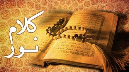 تفسیر قرآن سے متعلق ریڈیو تہران کا مذہبی پروگرام - کلام نور