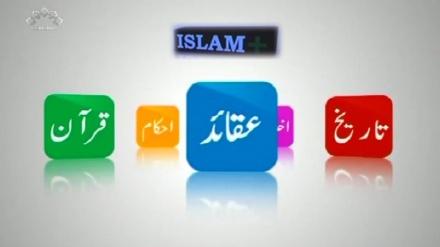 اسلام پلس