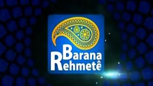 Barana Rehmetê