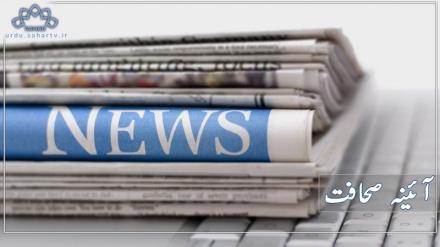 ریڈیو تہران کا اخبارات کے جائزے پرمبنی پروگرام  آئینہ صحافت