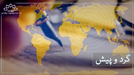 ریڈیو تہران کا سیاسی  کا پروگروام گرد وپیش