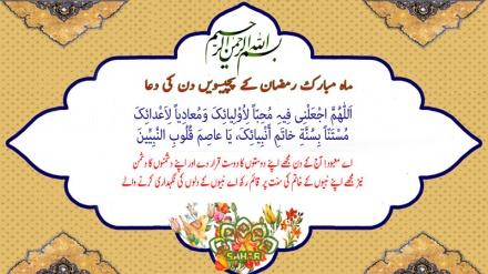 ماہ مبارک رمضان کے پچیسویں دن کی دعا - عربی + اردو - آڈیو
