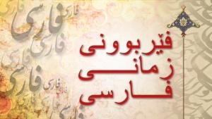 فێربوونی زمانی فارسی