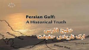 خلیج فارس ایک تاریخی حقیقت