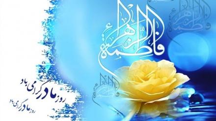 Bu gün Fevralın 4-ü Həzrət Fatimeyi Zəhranın (s.ə) viladətinin ildönümü günüdür