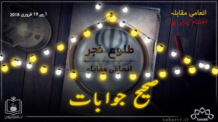طلوع فجر انعامی مقابلے کے صحیح جوابات / قرعہ اندازی/کامیاب حضرات