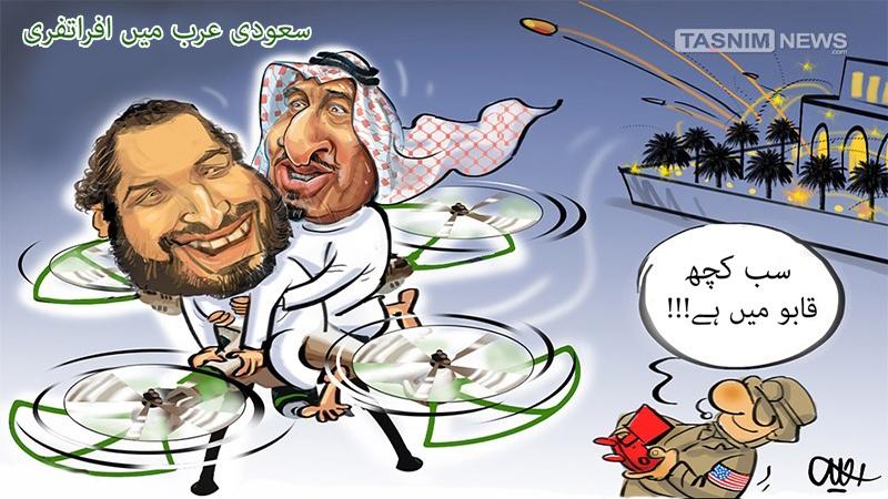 سعودی عرب میں افراتفری!!! ۔ کارٹون