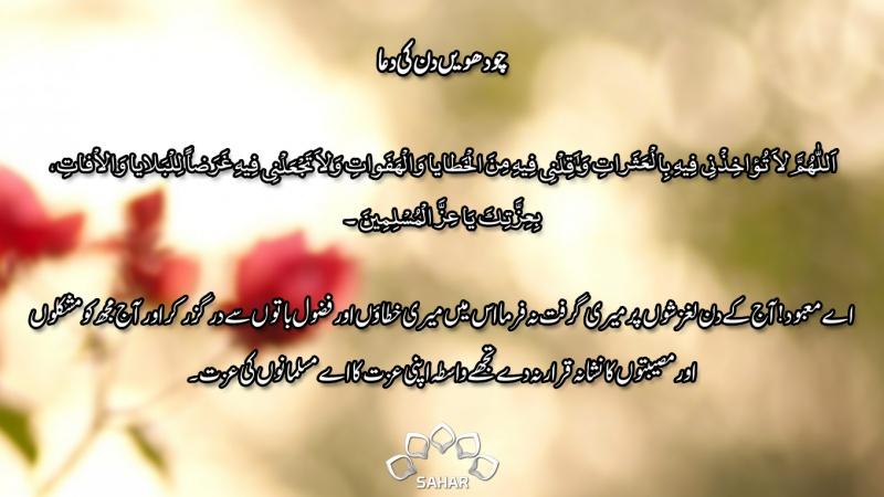 رمضان المبارک کے چودہویں دن کی دعا