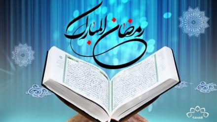 تلاوت قرآن پاک - مشہد اور قم سے براہ راست