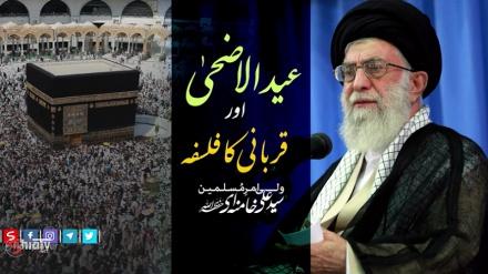 عید الاضحیٰ اور قربانی کا فلسفہ | Farsi sub Urdu