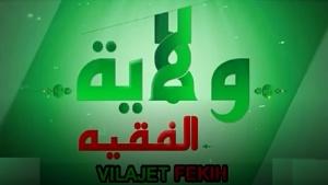 VILAJET FEKIH