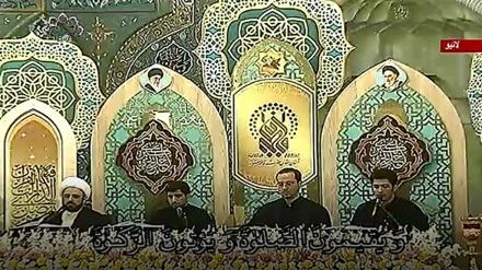 تلاوت قرآن پاک - قم سے براہ راست