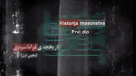 Tajne sekte: Historija masonstva (Prvi dio)