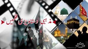 مذہبی دستاویزی فلمیں