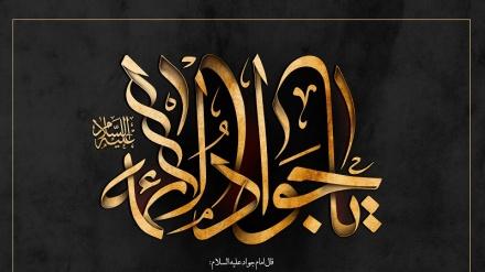 İmam Cavad (ə)-ın şəhadət gününün il dönümü