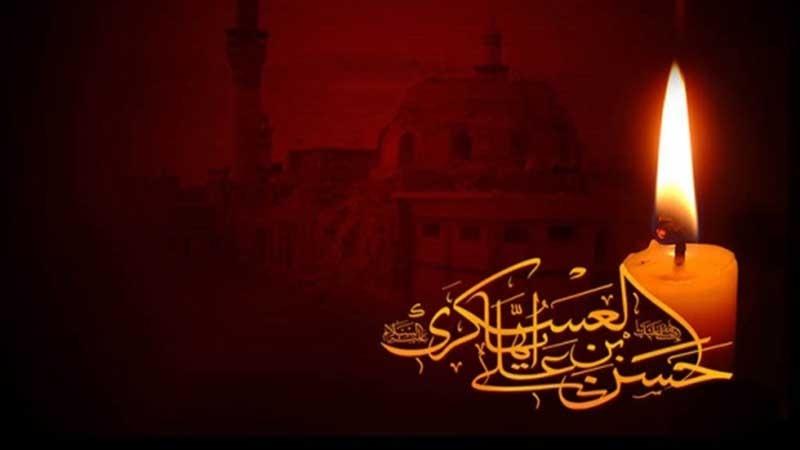 عالم اسلام میں فرزند رسول حضرت امام حسن عسکری کا سوگ