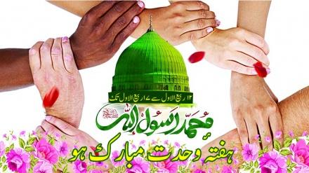امت محمدی کے اتحاد و اتفاق کے ایام مبارک