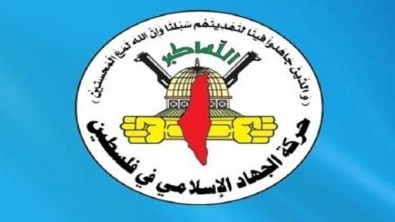 Fələstinin İslami Cihad Hərəkatı: