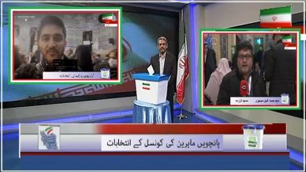 ایران کے گیارہویں پارلیمانی انتخابات کا خصوصی لائیو پروگرام/ 5