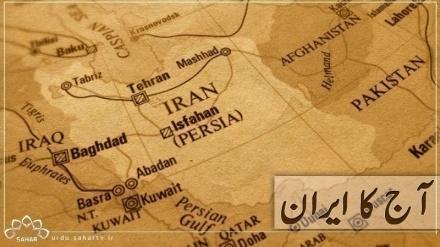 ریڈیو تہران کا سیاسی پروگرام - آج کا ایران