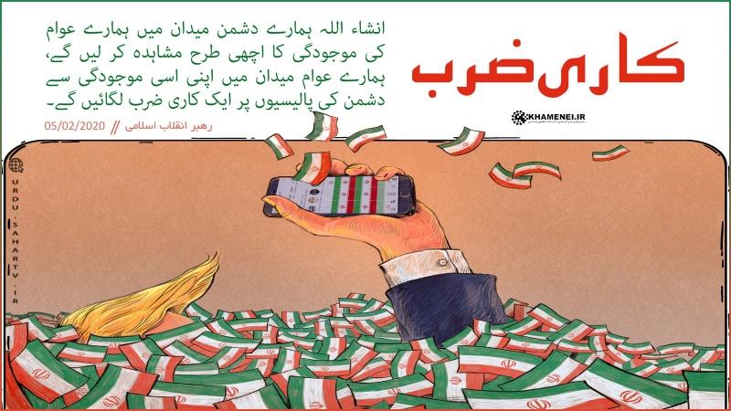 ایرانی عوام کی کاری ضرب! ۔ پوسٹر