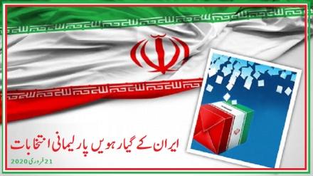 ایران کے گیارہویں پارلیمانی انتخابات 2020