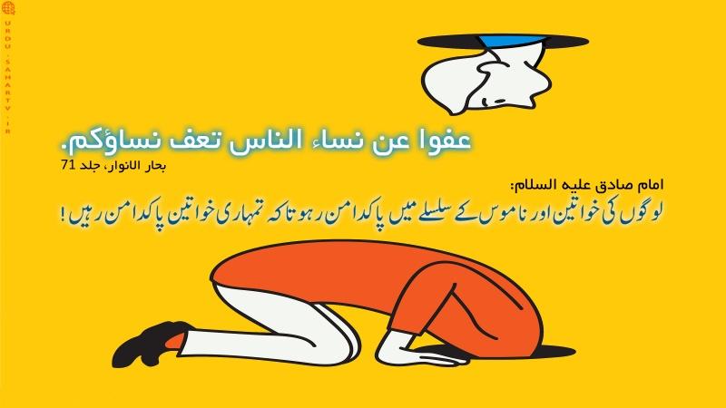 اگر آپ اپنی ناموس کی پاکیزگی چاہتے ہیں...! ۔ پوسٹر