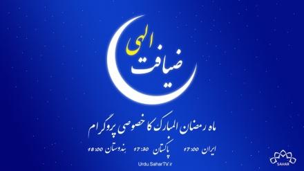 ضیافت الہی؛ ماہ رمضان المبارک کا خصوصی لائیو پروگرام