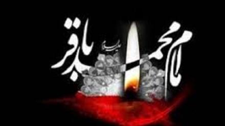 فرزںد رسول حضرت امام محمد باقر علیہ السلام کی شہادت کی مناسبت سے خصوصی پروگرام