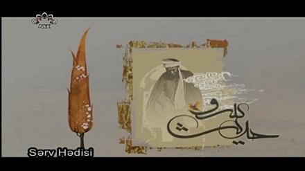 SƏRV HƏDİSİ  -  01 - 07 - 2020  -  Dini mütəxəssislər bu proqramda sizin islam təlimləri və əsasları barəsindəki suallarınızı cavablandırır və şübhələrinizə aydınlıq gətirirlər.