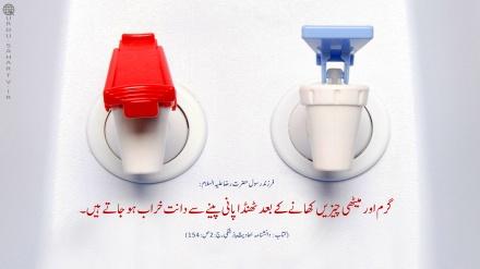 دانت خراب ہونے کی وجہ! ۔ پوسٹر