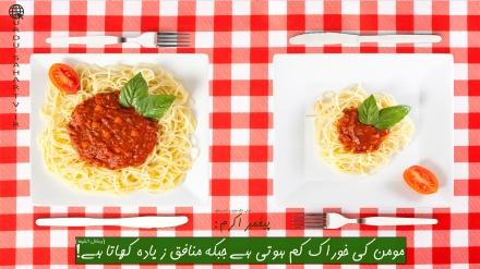 مومن کم مگر منافق زیادہ کھاتا ہے! ۔ پوسٹر