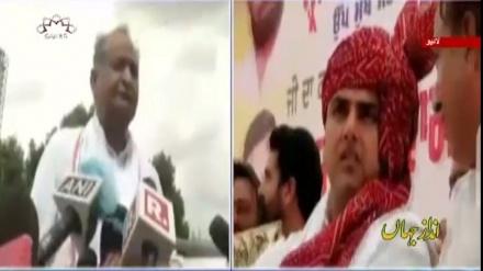 راجستان کے سیاسی بحران  ختم - خصوصی رپورٹ
