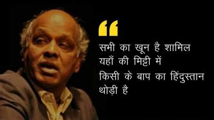 ہندوستان کے معروف شاعر راحت اندوری کا انتقال