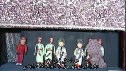 دستاویزی پروگرام - ایرانی کٹھ پتلی تماشا