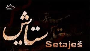 Setaješ (prva sezona)