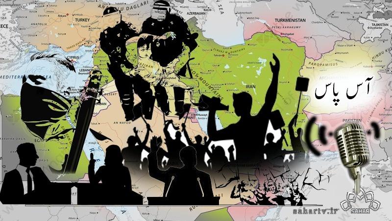 مشرق وسطی کے حالات پر مبنی ریڈیو کا پروگرام آس پاس