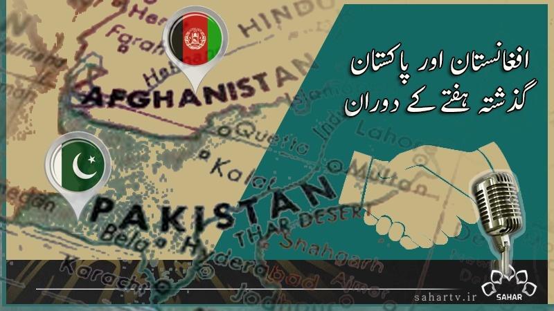 افغانستان اور پاکستان گذشتہ ہفتے کے دوران