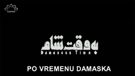 Po vremenu Damaska (02. dio)