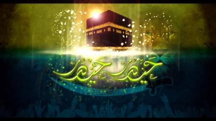 13. redžeb – rođenje hazreti Imama Alije (a.s)