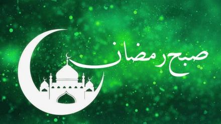 ماہ رمضان کی مناسبت سے ریڈیو تہران کا خصوصی پروگرام  صبح رمضان 6