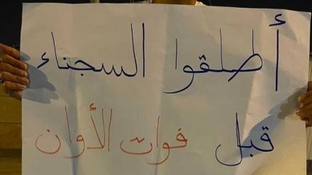 سیاسی قیدیوں کی رہائی کے لئے بحرینی عوام کا مظاہرہ