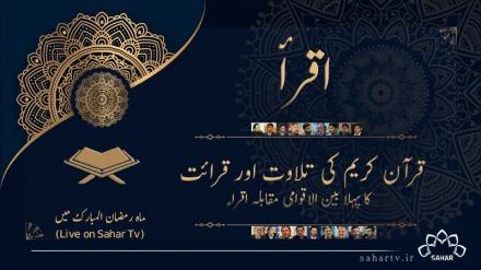 بین الاقوامی قرآنی مقابلہ، اقرأ