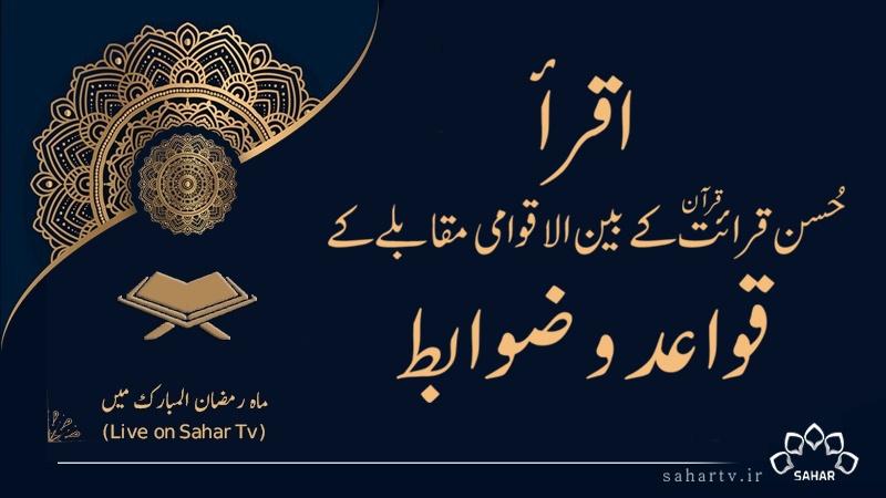 'اقرا 'بین الاقوامی قرآنی مقابلے کے قواعد و ضوابط