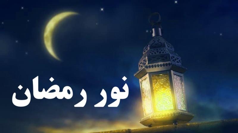 ماہ رمضان کی مناسبت سے ریڈیو تہران کا خصوصی پروگرام نور رمضان-24